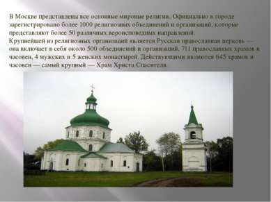 В Москве представлены все основные мировые религии. Официально в городе зарег...
