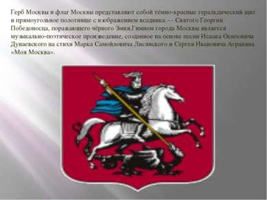 Герб Москвыифлаг Москвы представляют собой тёмно-красные геральдический щит...