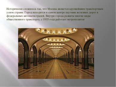 Исторически сложилось так, что Москва является крупнейшим транспортным узлом ...