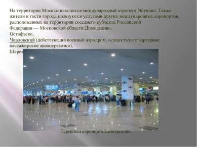 На территории Москвы находится международный аэропортВнуково. Также жители и...