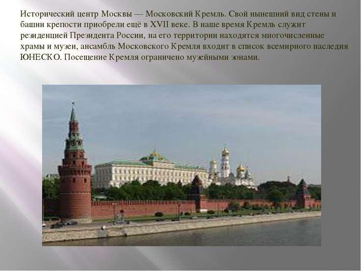 Исторический центр Москвы—Московский Кремль. Свой нынешний вид стены и башн...