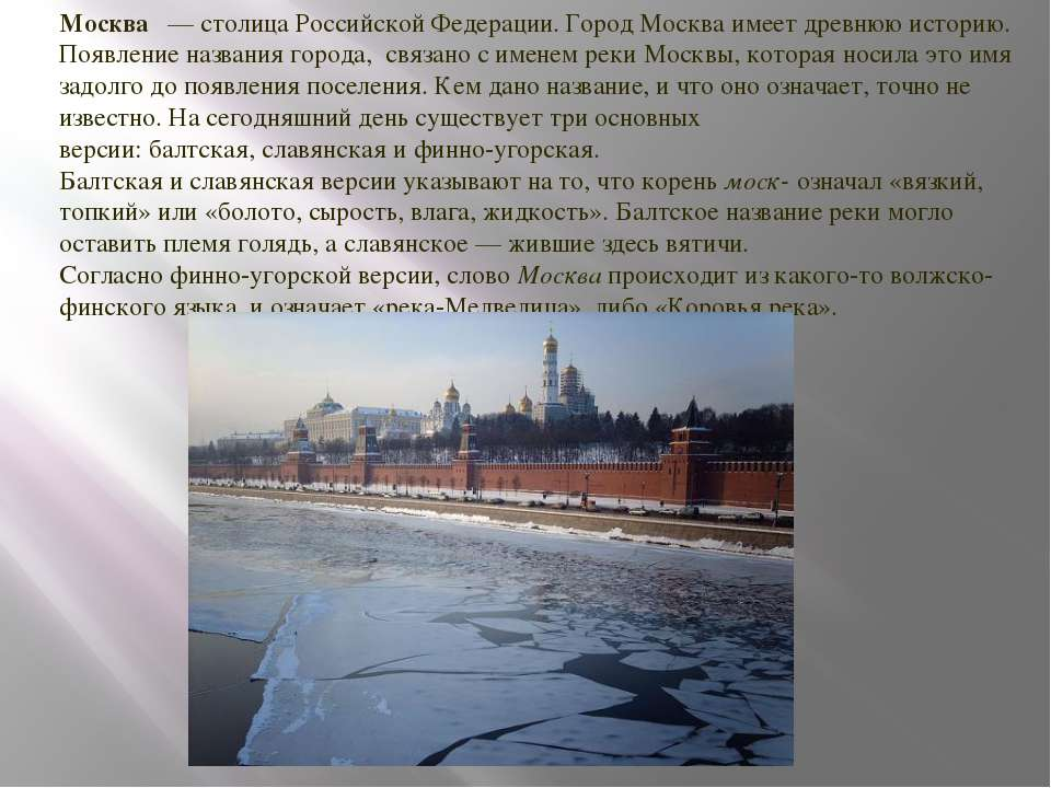 Москва —столица Российской Федерации. ГородМосква имеет древнююисторию. П...