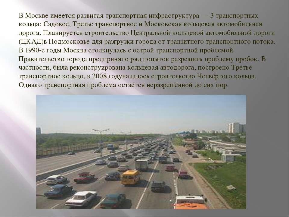 В Москве имеется развитая транспортная инфраструктура— 3 транспортных кольца...