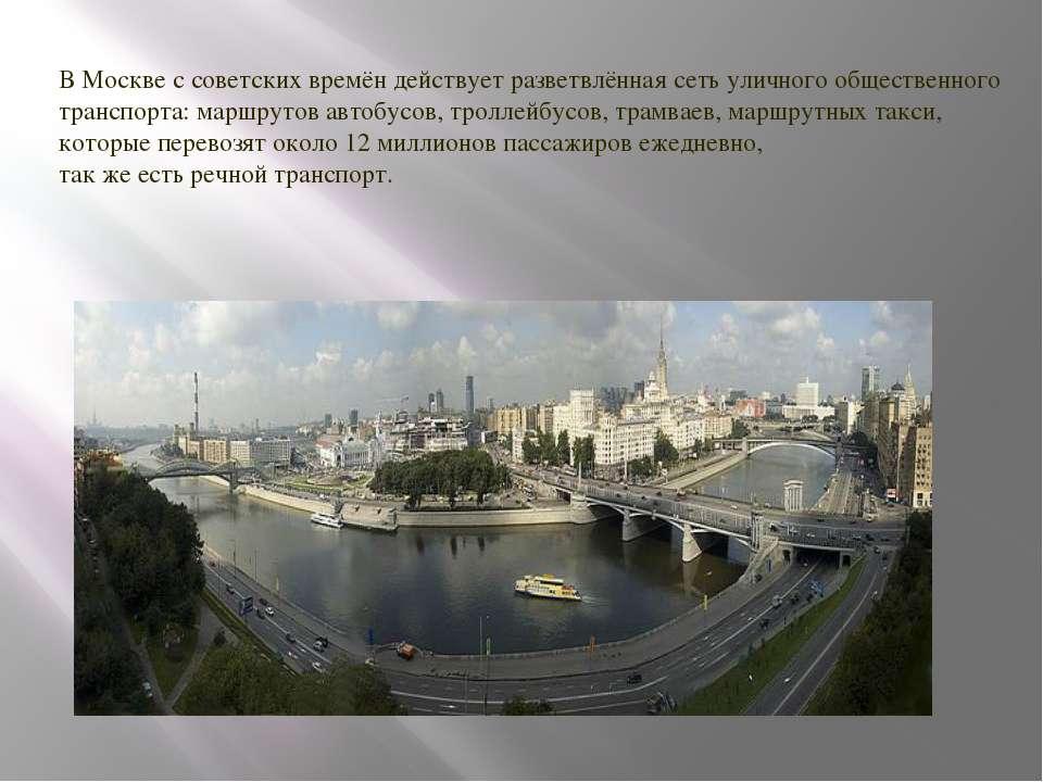 В Москве с советских времён действует разветвлённая сеть уличного общественно...