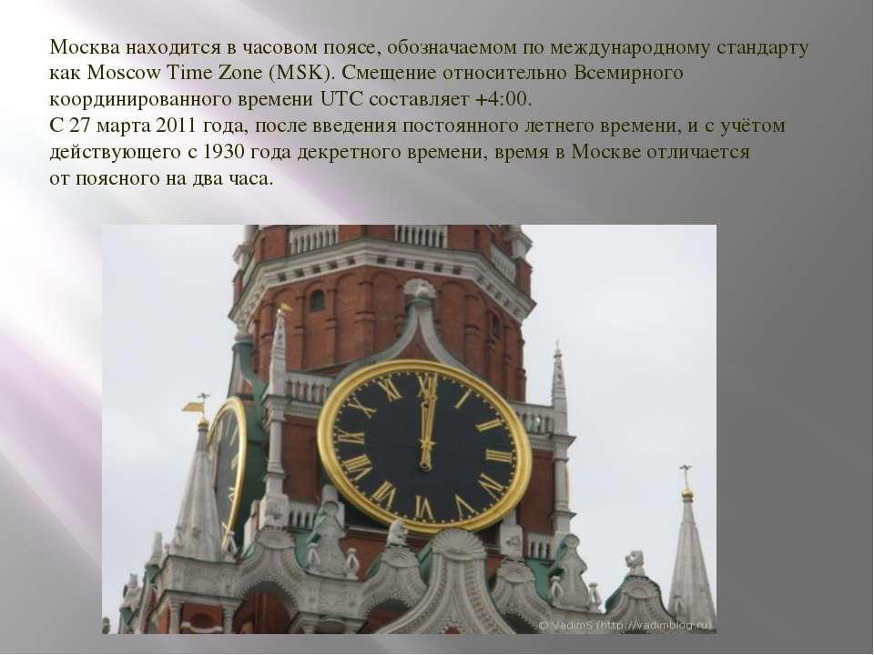 Москва находится вчасовом поясе, обозначаемом по международному стандарту ка...