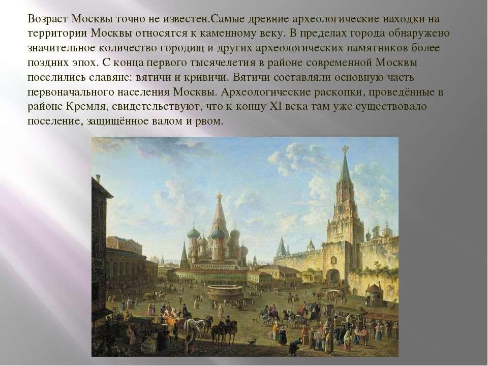 Возраст Москвы точно не известен.Самые древние археологические находки на т...