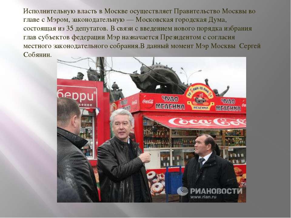 Исполнительную власть в Москве осуществляетПравительство Москвыво главе сМ...