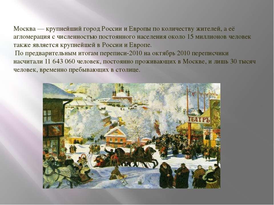 Москва— крупнейший город России и Европы по количеству жителей, аеё агломер...