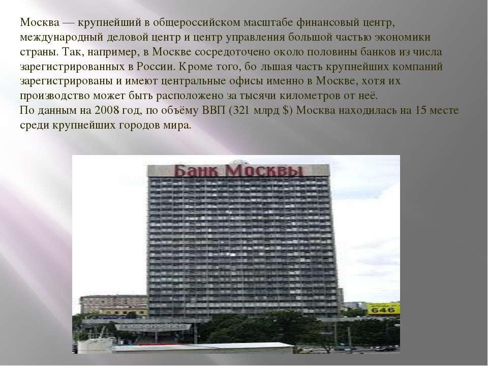 Москва— крупнейший в общероссийском масштабе финансовый центр, международный...