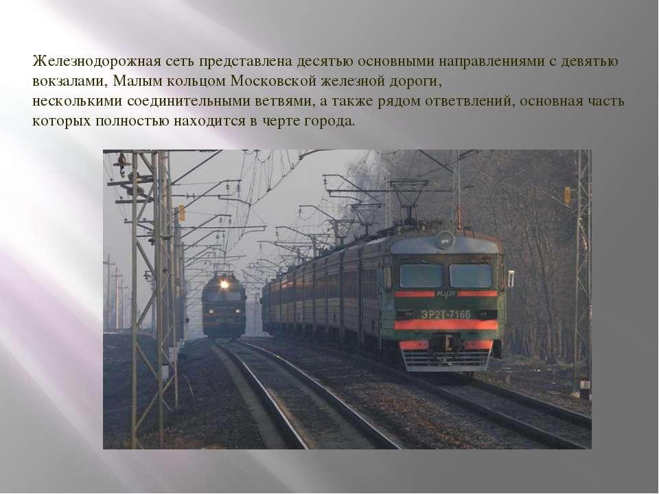 Железнодорожная сеть представлена десятью основными направлениями с девятью в...
