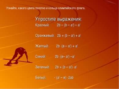 Упростите выражения: Красный: 2b – (b – а2) – а2 Оранжевый: 2b + (b – а2) + а...