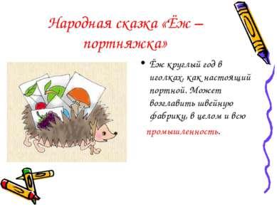 Народная сказка «Ёж – портняжка» Ёж круглый год в иголках, как настоящий порт...