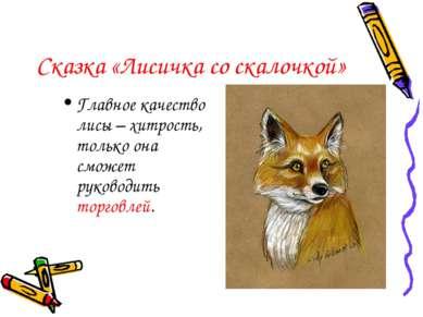 Сказка «Лисичка со скалочкой» Главное качество лисы – хитрость, только она см...