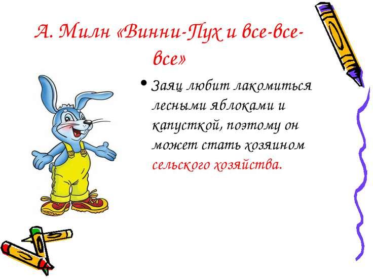 А. Милн «Винни-Пух и все-все-все» Заяц любит лакомиться лесными яблоками и ка...