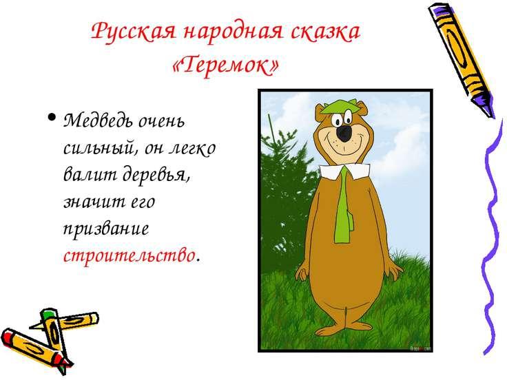 Русская народная сказка «Теремок» Медведь очень сильный, он легко валит дерев...