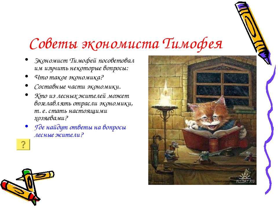 Советы экономиста Тимофея Экономист Тимофей посоветовал им изучить некоторые ...