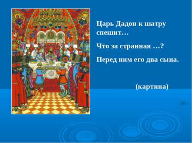 Царь Дадон к шатру спешит… Что за странная …? Перед ним его два сына. (картина)