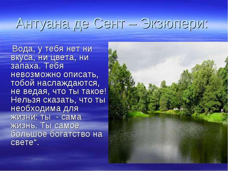 Антуана де Сент – Экзюпери: Вода, у тебя нет ни вкуса, ни цвета, ни запаха. Т...