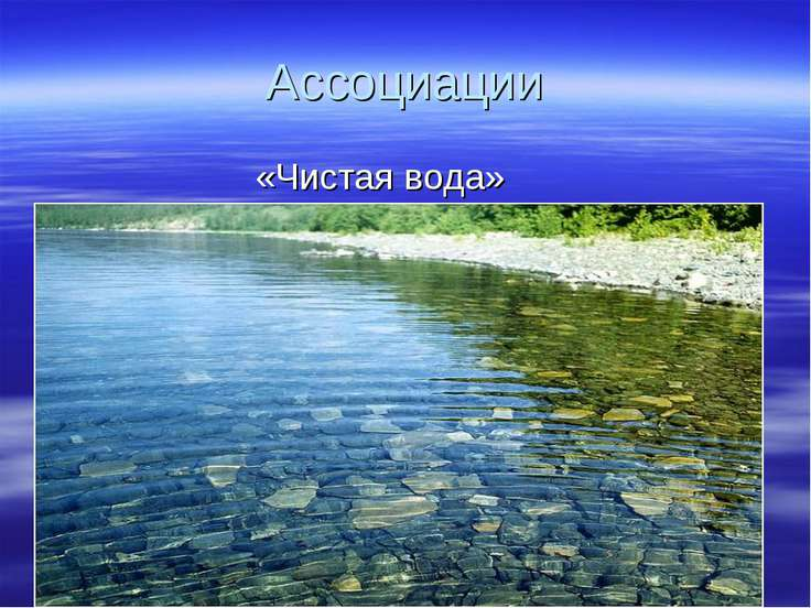 Ассоциации «Чистая вода»