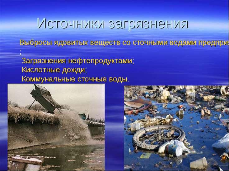 Источники загрязнения Выбросы ядовитых веществ со сточными водами предприятий...