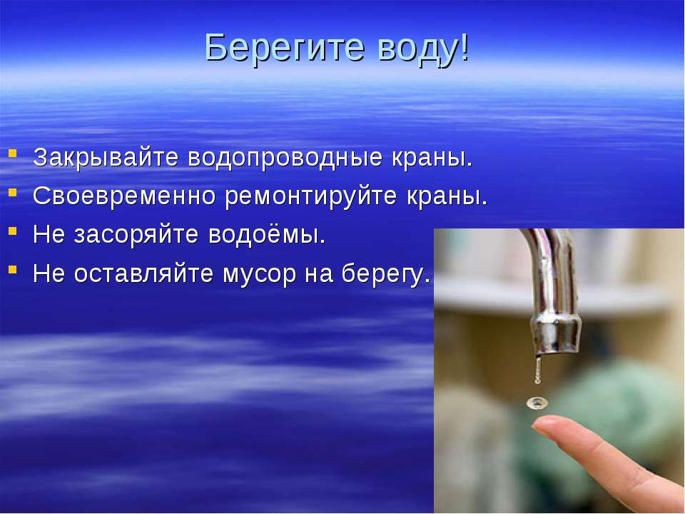 Берегите воду! Закрывайте водопроводные краны. Своевременно ремонтируйте кран...