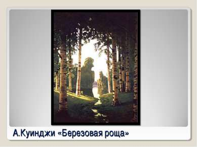 А.Куинджи «Березовая роща»