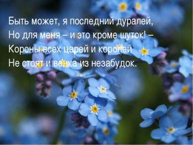 Быть может, я последний дуралей, Но для меня – и это кроме шуток! – Короны вс...