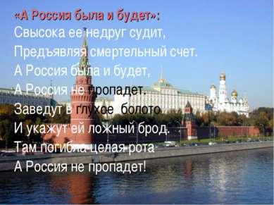 «А Россия была и будет»: Свысока ее недруг судит, Предъявляя смертельный счет...
