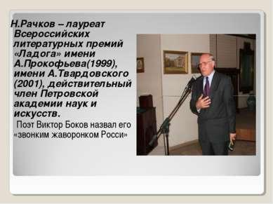 Н.Рачков – лауреат Всероссийских литературных премий «Ладога» имени А.Прокофь...