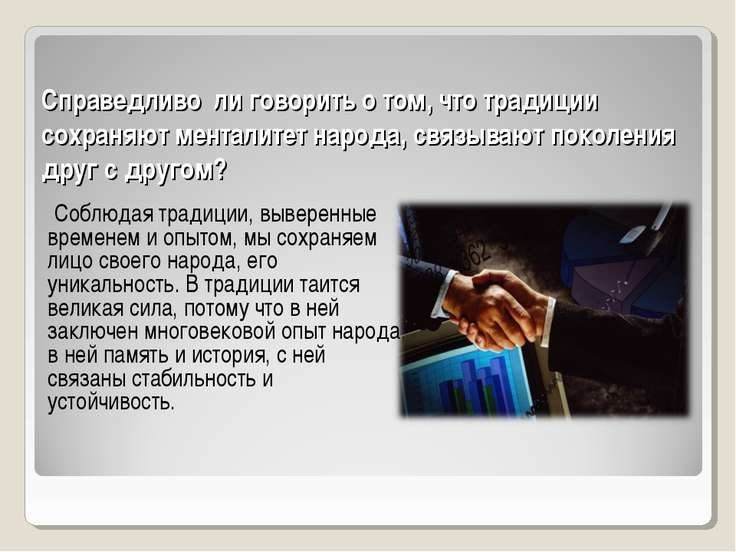 Справедливо ли говорить о том, что традиции сохраняют менталитет народа, связ...