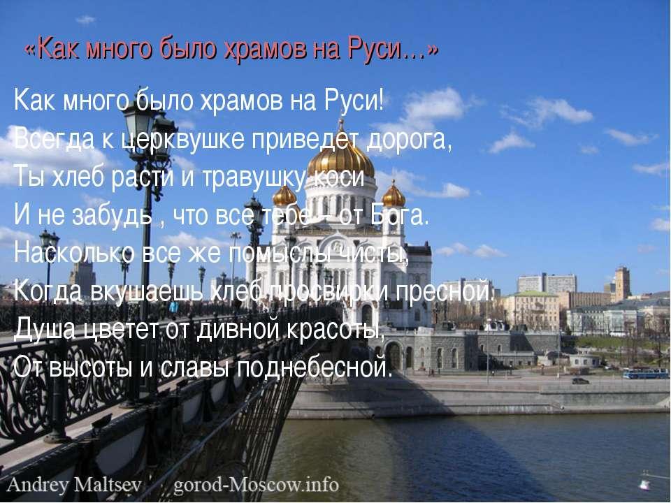 «Как много было храмов на Руси…» Как много было храмов на Руси! Всегда к церк...