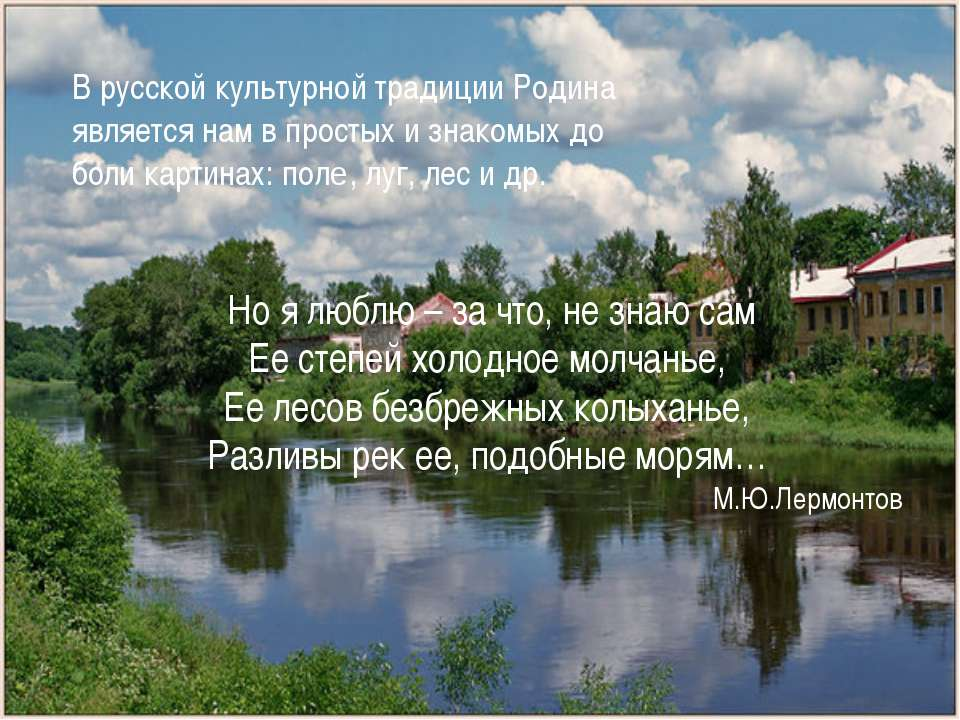 В русской культурной традиции Родина является нам в простых и знакомых до бол...