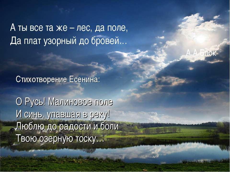 Стихотворение Есенина: О Русь! Малиновое поле И синь, упавшая в реку! Люблю д...