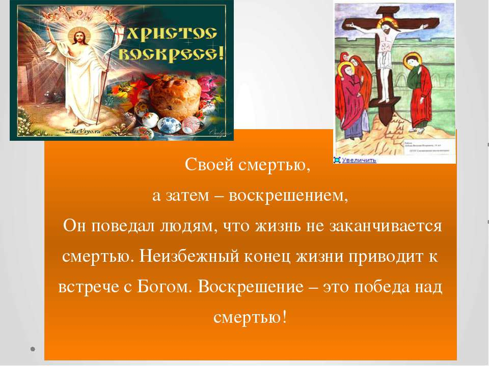 Своей смертью, а затем – воскрешением, Он поведал людям, что жизнь не заканчи...