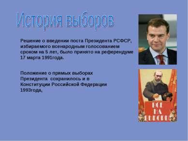 Решение о введении поста Президента РСФСР, избираемого всенародным голосовани...