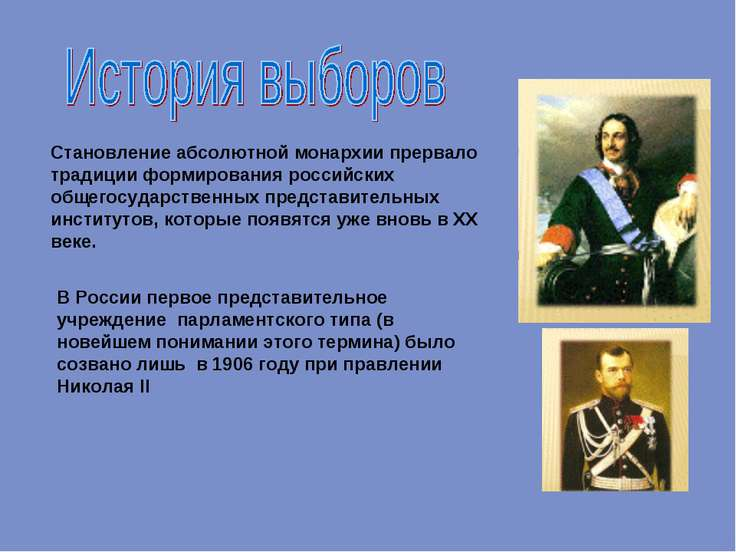 Становление абсолютной монархии прервало традиции формирования российских  о...