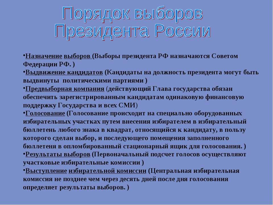 Назначение выборов (Выборы президента РФ назначаются Советом Федерации РФ. ) ...