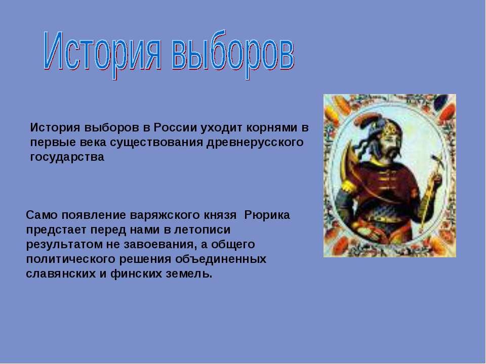История выборов в России уходит корнями в первые века существования древнеру...