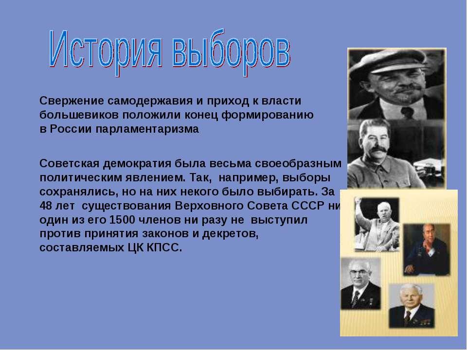 Свержение самодержавия и приход к власти большевиков положили конец формирова...