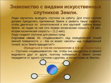 Люди научились выводить спутники на орбиту. Для этого спутник должен преодоле...