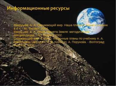 Вахрушев, А. А. Окружающий мир. Наша планета Земля: учебник в 4 ч. - М.: Бала...