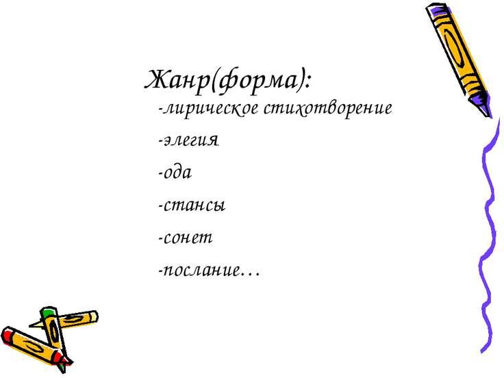Жанр(форма): -лирическое стихотворение -элегия -ода -стансы -сонет -послание…