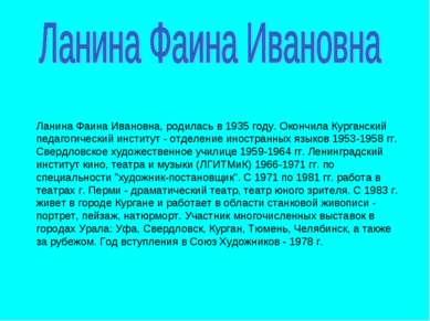 Ланина Фаина Ивановна, родилась в 1935 году. Окончила Курганский педагогическ...