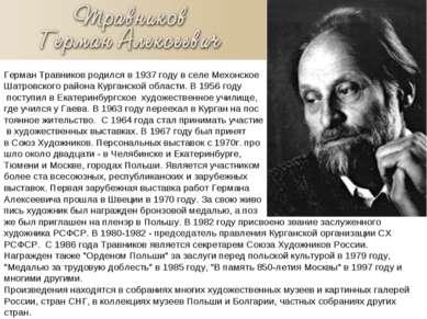 Герман Травников родился в 1937 году в селе Мехонское Шатровского района Кург...