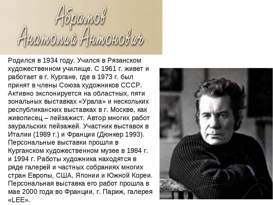 Родился в 1934 году. Учился в Рязанском художественном училище. С 1961 г. жив...
