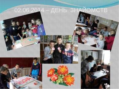 02.06.2014 – ДЕНЬ ЗНАЙОМСТВ