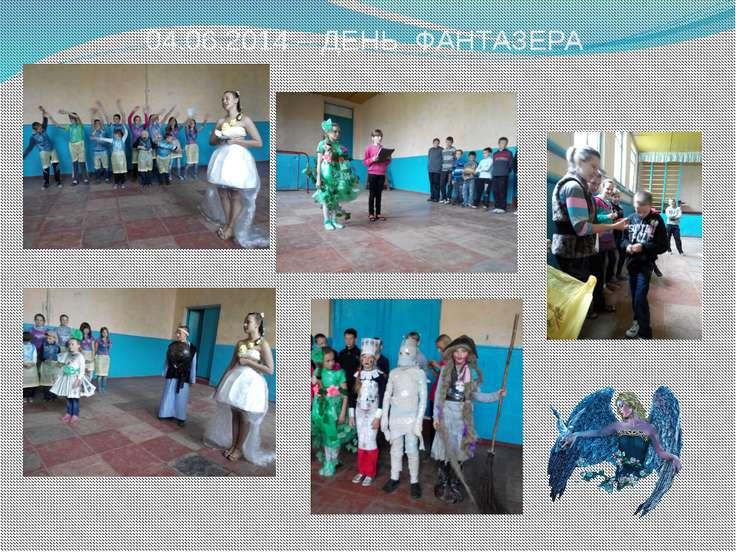 04.06.2014 – ДЕНЬ ФАНТАЗЕРА