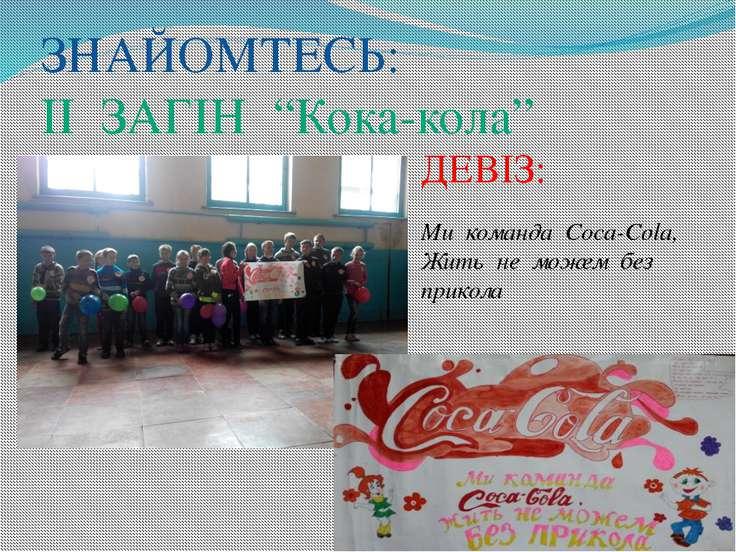 """ЗНАЙОМТЕСЬ: ІІ ЗАГІН """"Кока-кола"""" ДЕВІЗ: Ми команда Coca-Cola, Жить не можем б..."""