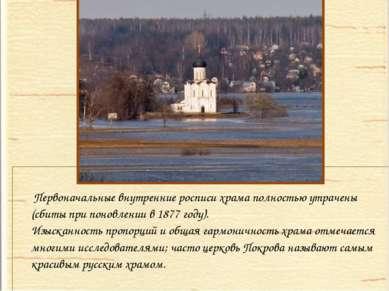 Первоначальные внутренние росписи храма полностью утрачены (сбиты при поновле...