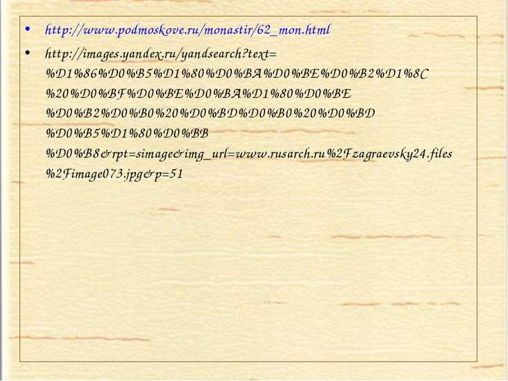 http://www.podmoskove.ru/monastir/62_mon.html http://images.yandex.ru/yandsea...